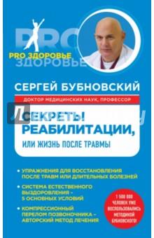 Купить Сергей Бубновский: Секреты реабилитации, или Жизнь после травмы ISBN: 978-5-699-79932-9