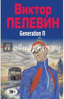 Купить Виктор Пелевин: Generation П ISBN: 978-5-699-79598-7