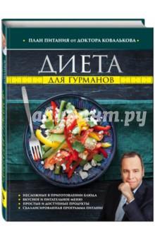 Раздельное питание книги / журналы olx. Ua.