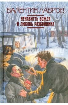 Купить Валентин Лавров: Ненависть вождя и любовь разбойника ISBN: 978-5-91631-232-4