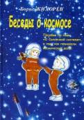 Борис Жихорев: Беседы о космосе