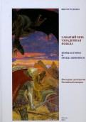 Виктор Руденко: Забытый мир, украденная победа. Мифы истории и правда живописи.Последнее 10летие Российской империи