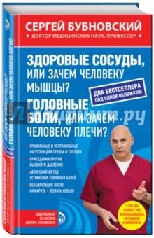 Купить Сергей Бубновский: Здоровые сосуды, или Зачем человеку мышцы? ISBN: 978-5-699-80209-8