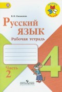 Валентина Канакина - Русский язык. 4 класс. Рабочая тетрадь. Часть 2. ФГОС обложка книги