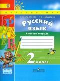 Климанова, Бабушкина - Русский язык. 2 класс. Рабочая тетрадь. В 2-х частях. Часть 1. ФГОС обложка книги