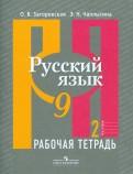 Загоровская, Чаплыгина - Русский язык. 9 класс. Рабочая тетрадь. Часть 2 обложка книги
