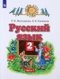 Желтовская, Калинина: Русский язык. 2 класс. Учебник. Часть 1. ФГОС