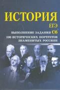 Сергей Маркин: История. ЕГЭ: выполнение задания С6.  100 исторических портретов