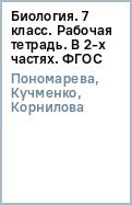 Пономарева, Кучменко, Корнилова: Биология. 7 класс. Рабочая тетрадь. В 2х частях. ФГОС