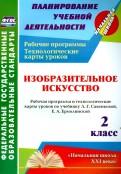 Павлова, Трегубова: Изобразительное искусство. 2 класс. Рабочая программа и технологические карты уроков. ФГОС