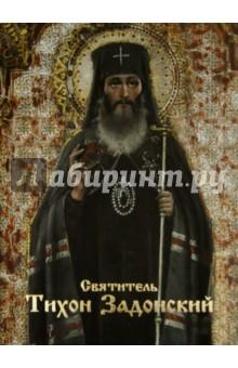 Святитель Тихон Задонский.Наставление христианское - Тихон Святитель