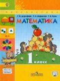 Дорофеев, Миракова, Бука - Математика. 1 класс. Учебник. В 2-х частях. ФГОС обложка книги