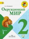 Андрей Плешаков - Окружающий мир. 2 класс. Учебник. В 2-х частях. ФГОС обложка книги