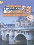 Селиванова, Шашурина: Французский язык. Синяя птица. Второй иностранный язык. 78 класс. Учебник. ФГОС