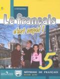 Антонина Кулигина - Французский язык. Твой друг французский язык. 5 класс. Учебник. В 2-х частях. ФГОС обложка книги