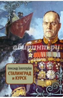 Сталинград и Курск - Александр Золототрубов