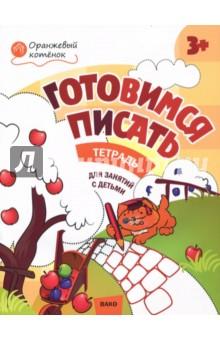Оранжевый котенок. Готовимся писать. Рабочая тетрадь для занятий с детьми 3- 4 лет. ФГОС ДО - Вениамин Мёдов