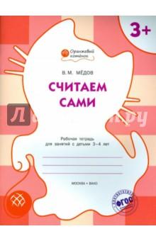 Купить Вениамин Мёдов: Оранжевый котенок. Считаем сами. Рабочая тетрадь для занятий с детьми 3-4 лет. ФГОС ДО ISBN: 978-5-408-02149-9