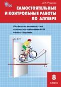 Александр Рурукин - Алгебра. 8 класс. Самостоятельные и контрольные работы. ФГОС обложка книги