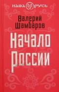 Валерий Шамбаров: Начало России