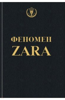 Купить Ковадонга О`Ши: Феномен ZARA ISBN: 978-5-699-77720-4