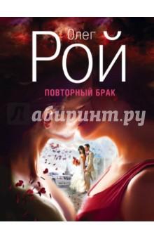 Повторный брак - Олег Рой