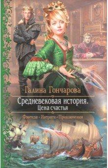 Средневековая история. Цена счастья - Галина Гончарова