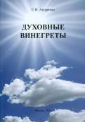 Елена Андреева - Духовные винегреты обложка книги