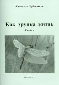 Александр Бубенников - Как хрупка жизнь: Стихи обложка книги