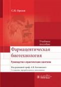 Орехов, Грамматикова, Завада: Фармацевтическая биотехнология. Руководство к практическим занятиям. Учебное пособие