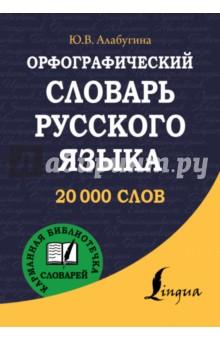 Орфографический словарь русского языка - Юлия Алабугина