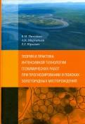 Питулько, Мкртычьян, Юркевич: Теория и практика интенсивной технологии геохимических работ при прогнозировании и поисках