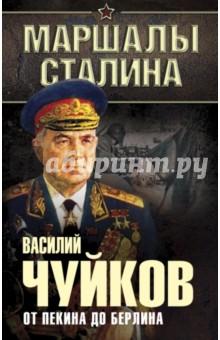 От Пекина до Берлина, 1927 - 1945 - Василий Чуйков