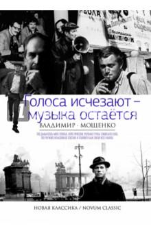Голоса исчезают - музыка остается - Владимир Мощенко