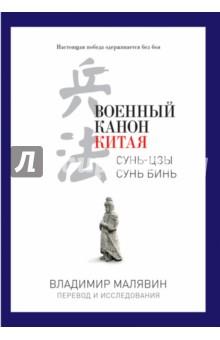 Военный канон Китая - Владимир Малявин