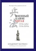 Владимир Малявин: Военный канон Китая