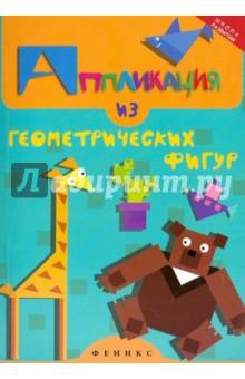 Купить Елена Крош: Аппликация из геометрических фигур ISBN: 978-5-222-25041-9