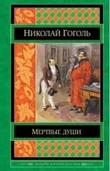 Купить Николай Гоголь: Мертвые души ISBN: 978-5-699-80790-1