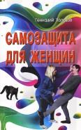 Геннадий Холодов: Самозащита для женщин