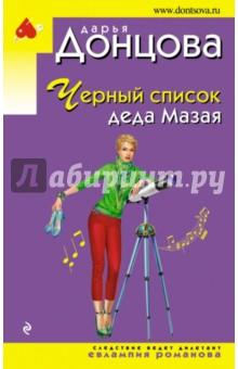 Черный список деда Мазая - Дарья Донцова