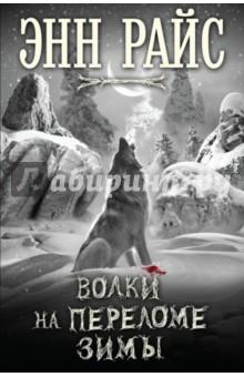 Волки на переломе зимы энн райс отзывы