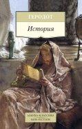 Геродот: История