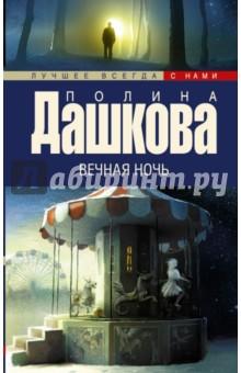 Купить Полина Дашкова: Вечная ночь ISBN: 978-5-17-090435-8