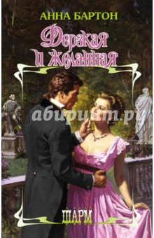 Купить Анна Бартон: Дерзкая и желанная ISBN: 978-5-17-086278-8