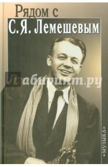 Рядом с С. Я. Лемешевым