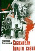 Анатолий Пшеничный: Спасители белого света. Стихи и песни о войне