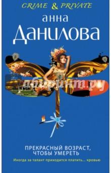 Купить Анна Данилова: Прекрасный возраст, чтобы умереть ISBN: 978-5-699-80317-0