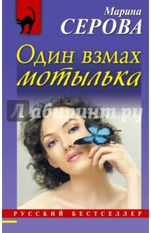 Один взмах мотылька - Марина Серова