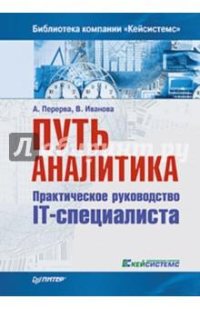 Путь аналитика. Практическое руководство IT-специалиста - Иванова, Перерва