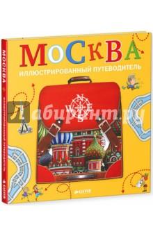 Москва. Иллюстрированный путеводитель - Федор Дядичев